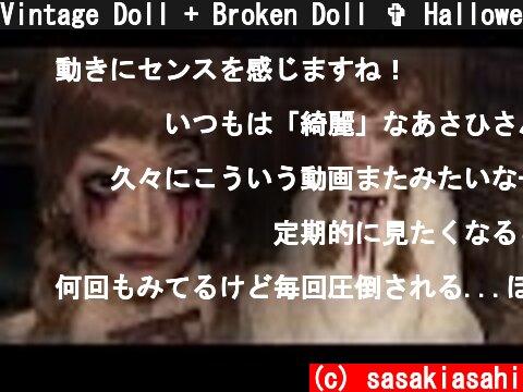 Vintage Doll + Broken Doll ✞ Halloween Makeup | ハロウィン ✞ ドールメイク  (c) sasakiasahi