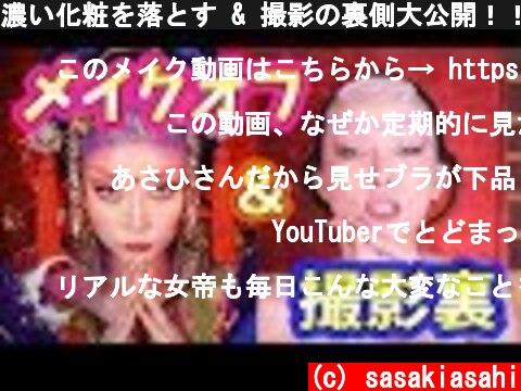 濃い化粧を落とす & 撮影の裏側大公開!!! | 女帝メイク |ROYALTY|FACE Awards Japan TOP6 Challenge  (c) sasakiasahi