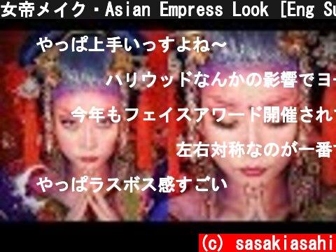 女帝メイク・Asian Empress Look [Eng Subs] |ROYALTY|FACE Awards Japan TOP6 Challenge  (c) sasakiasahi