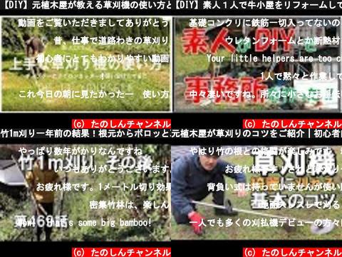 たのしんチャンネル(おすすめch紹介)