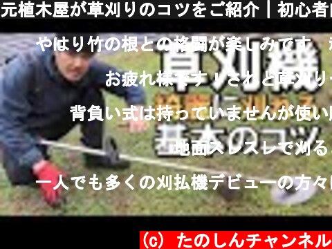 元植木屋が草刈りのコツをご紹介 初心者向けの基本作業と使い方  (c) たのしんチャンネル