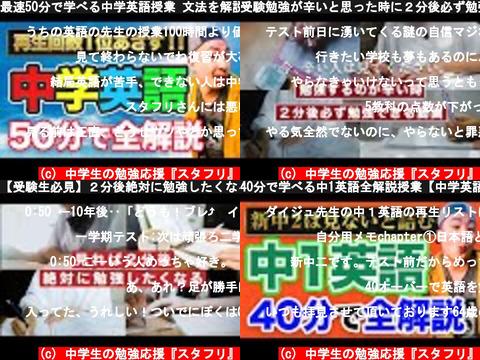 中学生の勉強応援『スタフリ』(おすすめch紹介)