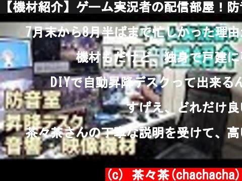 【機材紹介】ゲーム実況者の配信部屋!防音室・昇降デスク・チェア・音響映像機材など一挙公開  (c) 茶々茶(chachacha)
