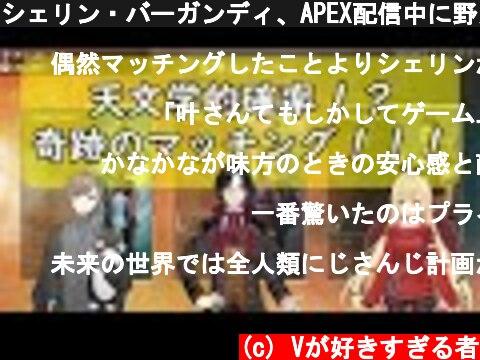 シェリン・バーガンディ、APEX配信中に野良の星川サラと叶と偶然にもマッチングしてしまう!!!ww  (c) Vが好きすぎる者