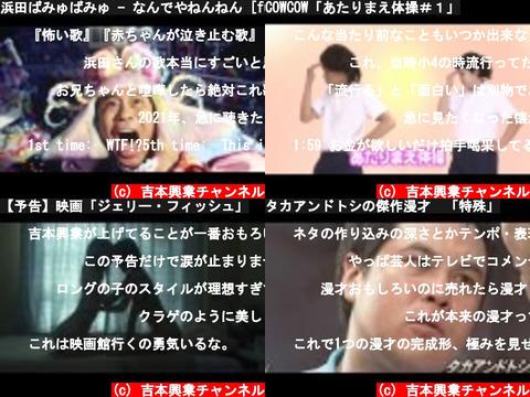 吉本興業チャンネル(おすすめch紹介)