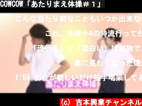 COWCOW「あたりまえ体操#1」  (c) 吉本興業チャンネル