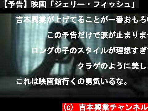 【予告】映画「ジェリー・フィッシュ」  (c) 吉本興業チャンネル