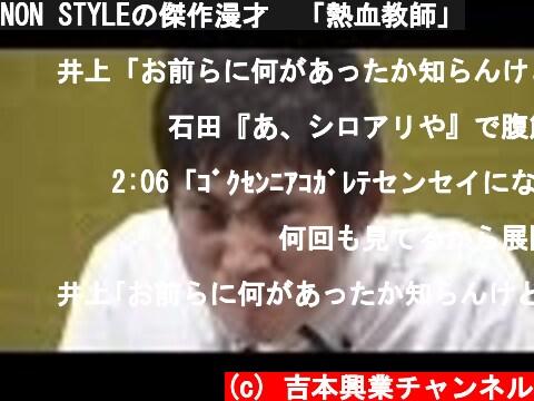 NON STYLEの傑作漫才 「熱血教師」  (c) 吉本興業チャンネル