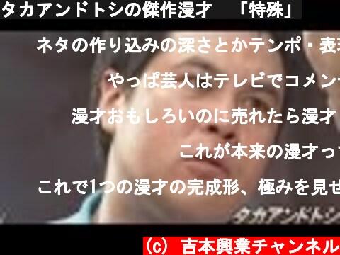 タカアンドトシの傑作漫才 「特殊」  (c) 吉本興業チャンネル