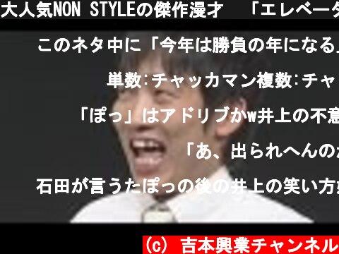大人気NON STYLEの傑作漫才 「エレベーター」  (c) 吉本興業チャンネル