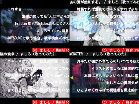 ましろ / Mashiro(おすすめch紹介)