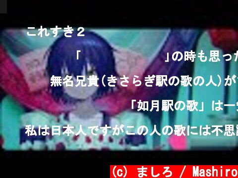   (c) ましろ / Mashiro