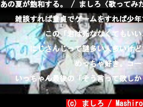 あの夏が飽和する。 / ましろ〈歌ってみた〉  (c) ましろ / Mashiro