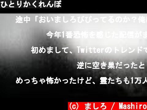 ひとりかくれんぼ  (c) ましろ / Mashiro