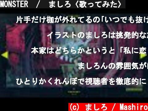 MONSTER  /  ましろ〈歌ってみた〉  (c) ましろ / Mashiro