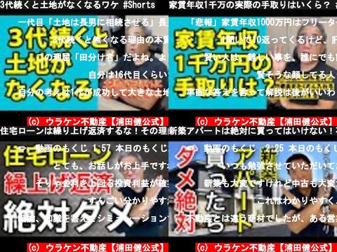 ウラケン不動産【浦田健公式】(おすすめch紹介)