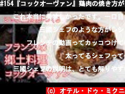 #154『コックオーヴァン』鶏肉の焼き方が全て!鶏肉の赤ワイン煮|シェフ三國の簡単レシピ  (c) オテル・ドゥ・ミクニ