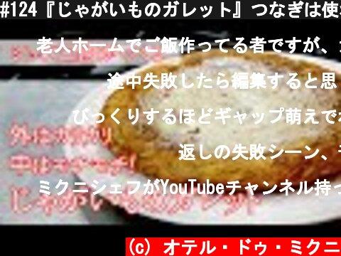 #124『じゃがいものガレット』つなぎは使わない!|シェフ三國の簡単レシピ  (c) オテル・ドゥ・ミクニ