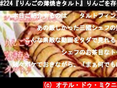 #224『りんごの薄焼きタルト』りんごを存分に味わう!シェフ三國の簡単レシピ  (c) オテル・ドゥ・ミクニ