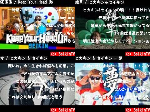 SeikinTV(おすすめch紹介)