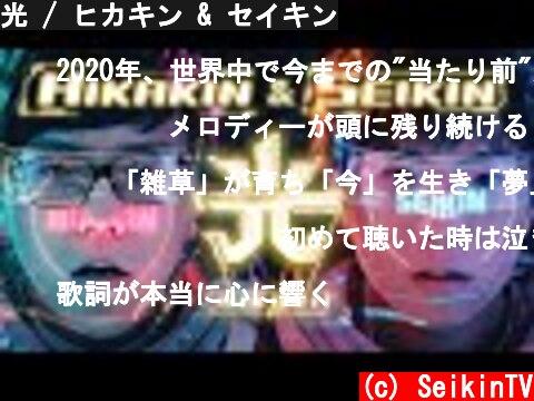 光 / ヒカキン & セイキン  (c) SeikinTV