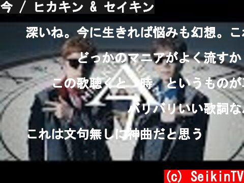 今 / ヒカキン & セイキン  (c) SeikinTV