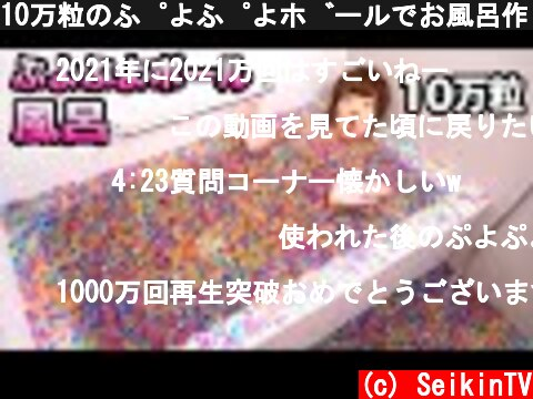 10万粒のぷよぷよボールでお風呂作ってみた。  (c) SeikinTV