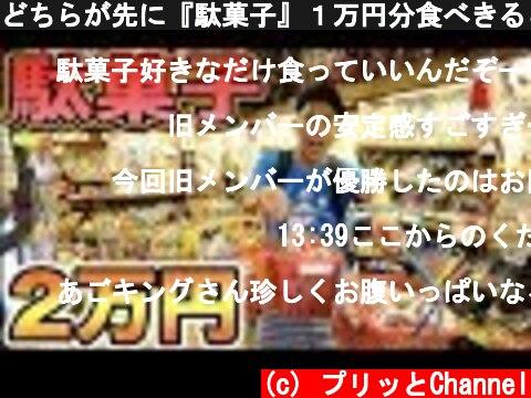 どちらが先に『駄菓子』1万円分食べきることができるか?  (c) プリッとChannel