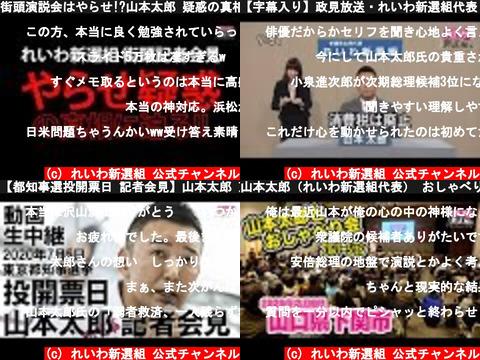 れいわ新選組 公式チャンネル(おすすめch紹介)
