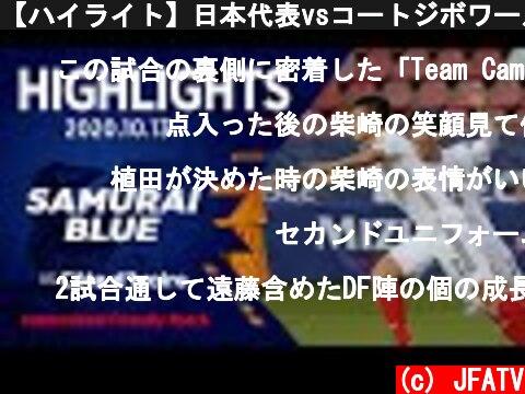 【ハイライト】日本代表vsコートジボワール代表|国際親善試合 2020.10.13 スタディオン・ハルヘンワールト(オランダ/ユトレヒト)  (c) JFATV