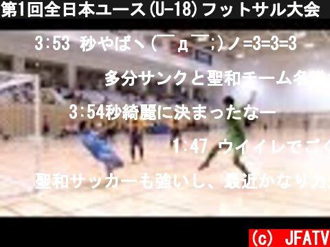 第1回全日本ユース(U-18)フットサル大会 準々決勝ハイライト  (c) JFATV