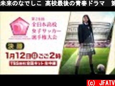 未来のなでしこ 高校最後の青春ドラマ 第28回全日本高等学校女子サッカー選手権大会  (c) JFATV