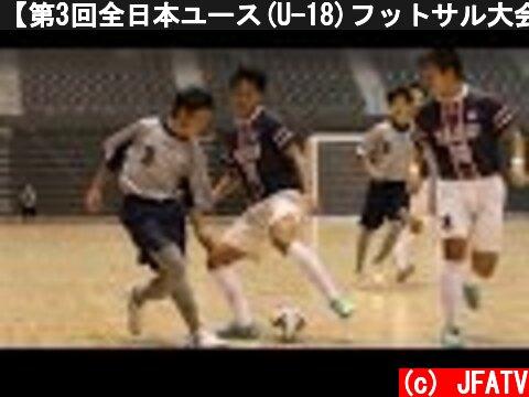 【第3回全日本ユース(U-18)フットサル大会 】 [9] 聖和学園サッカー部SC vs 滋賀県立野洲高等学校  (c) JFATV
