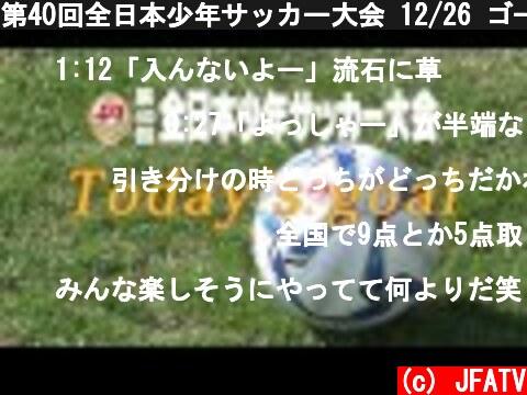 第40回全日本少年サッカー大会 12/26 ゴール集  (c) JFATV