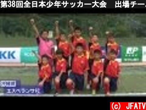 第38回全日本少年サッカー大会 出場チーム紹介  (c) JFATV