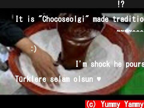 국내유일 특허받은 초콜릿 백설기!? 떡 명인의 쫀득한 초코설기 Making chocolate rice cake - Korean street food  (c) Yummy Yammy