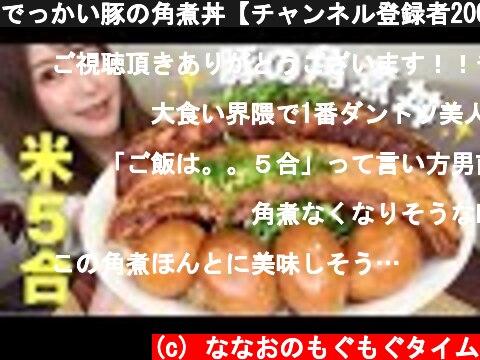 でっかい豚の角煮丼【チャンネル登録者20000人ありがとうございます】【大食い】  (c) ななおのもぐもぐタイム