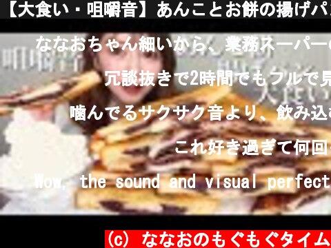 【大食い・咀嚼音】あんことお餅の揚げパン・食パン3斤使用🍞【超高カロリー】  (c) ななおのもぐもぐタイム