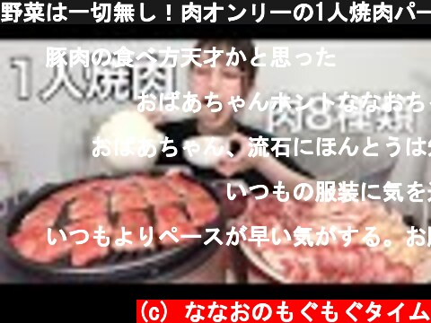 野菜は一切無し!肉オンリーの1人焼肉パーティー【大食い】  (c) ななおのもぐもぐタイム