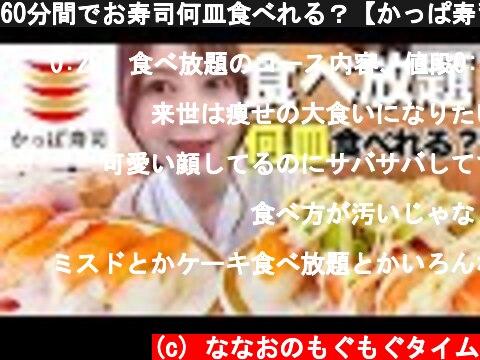 60分間でお寿司何皿食べれる?【かっぱ寿司食べホー】【大食い】【はじめての外撮影】  (c) ななおのもぐもぐタイム