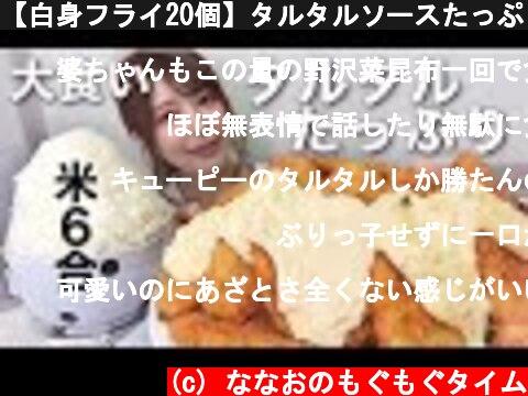 【白身フライ20個】タルタルソースたっぷりかけてお米と一緒にかきこむ【揚げ物最高】【大食い】  (c) ななおのもぐもぐタイム