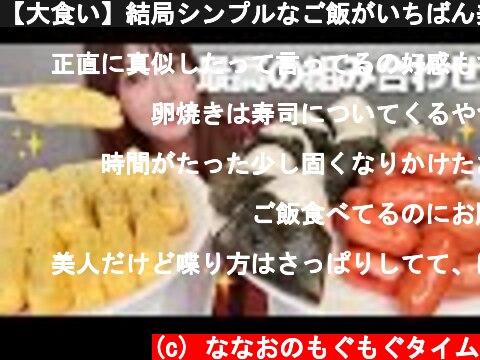 【大食い】結局シンプルなご飯がいちばん美味い【おにぎり・卵焼き・ウインナー】  (c) ななおのもぐもぐタイム