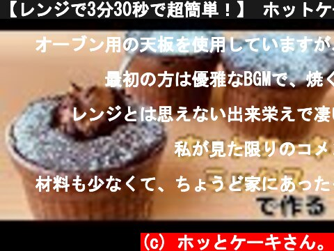 【レンジで3分30秒で超簡単!】 ホットケーキミックスで作る! とろとろ濃厚フォンダンショコラの作り方  (c) ホッとケーキさん。