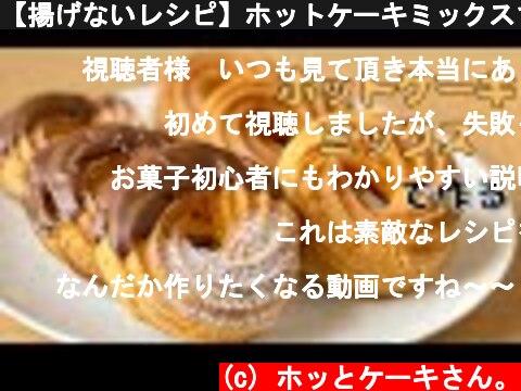 【揚げないレシピ】ホットケーキミックスで作る!ミスド風フレンチクルーラーの作り方  (c) ホッとケーキさん。