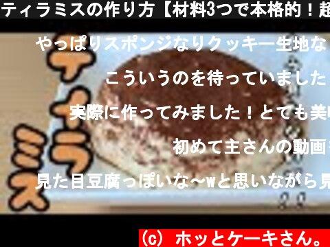 ティラミスの作り方【材料3つで本格的!超簡単レシピ】  (c) ホッとケーキさん。