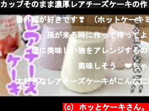 カップそのまま濃厚レアチーズケーキの作り方【材料4つ!飲むヨーグルトで超簡単】  (c) ホッとケーキさん。