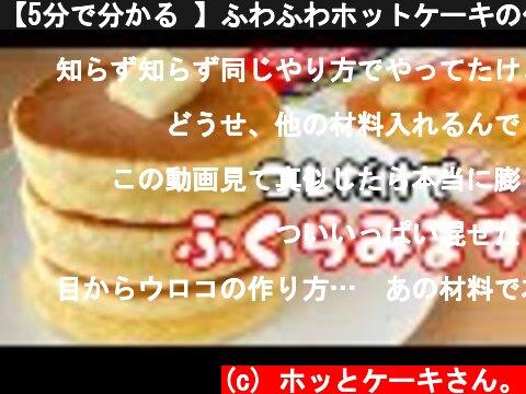 【5分で分かる 】ふわふわホットケーキの作り方!膨らませるコツ解説  (c) ホッとケーキさん。