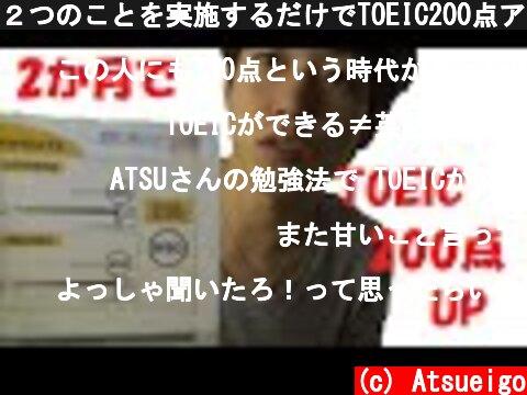 2つのことを実施するだけでTOEIC200点アップ TOEIC満点、英検1級、IELTS8.5 獲得  (c) Atsueigo