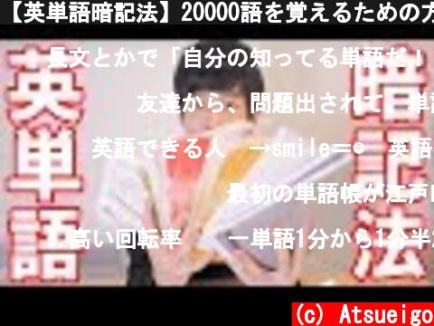 【英単語暗記法】20000語を覚えるための方法  (c) Atsueigo