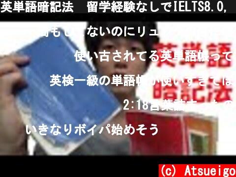 英単語暗記法 留学経験なしでIELTS8.0, TOEFL iBT103, 英検1級, TOEIC 990  (c) Atsueigo